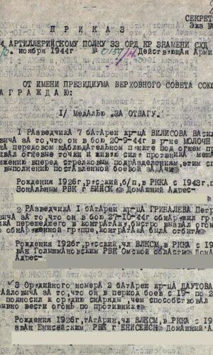 Даутов Валентин Михайлович-За Отвагу